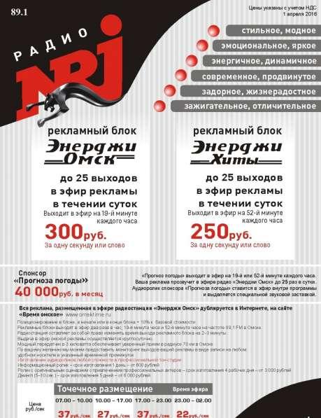 """Реклама на популярном радио """"ENERGY"""" в Омске"""