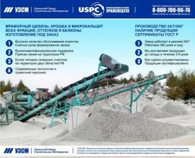 Утяжелитель карбонатный от URALZSM