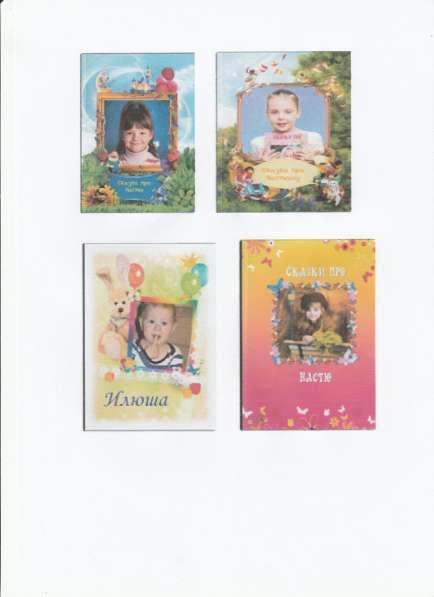 Книга СКАЗКИ с портретом Вашего ребёнка
