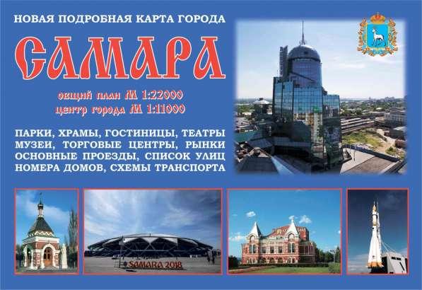 САМАРА подробный атлас города в Самаре