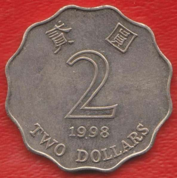 Гонконг 2 доллара 1998 г