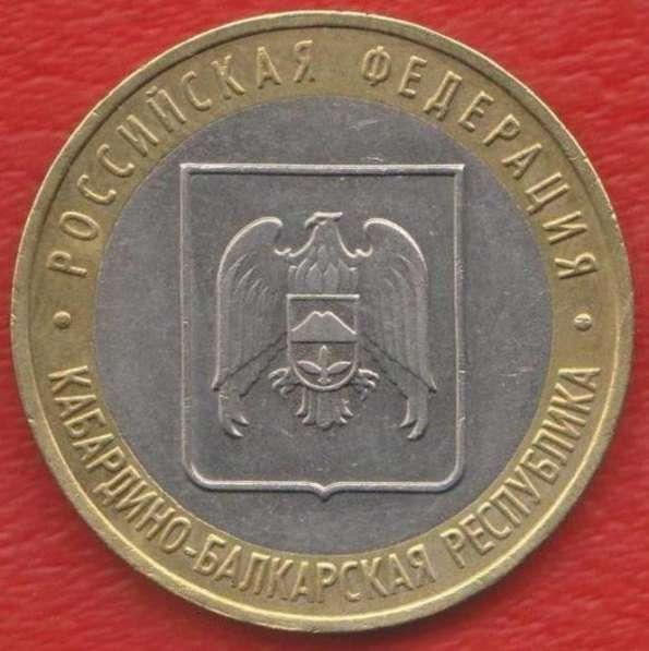 10 рублей 2008 ММД Кабардино-Балкарская республика