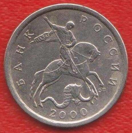 Россия 5 копеек 2000 г. СП