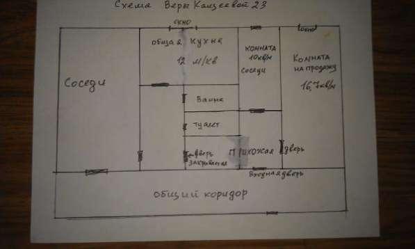 Продаю комнату в квартире г. Барнаул