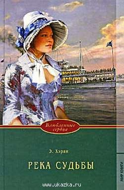 Книга Э. Хэран «Река судьбы»