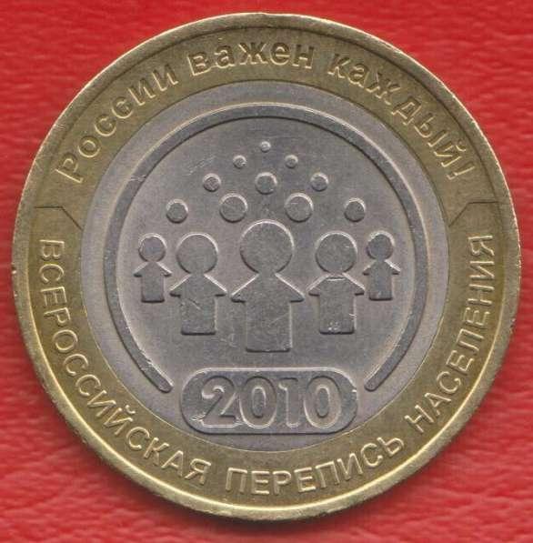 10 рублей 2010 г. СПМД Перепись населения
