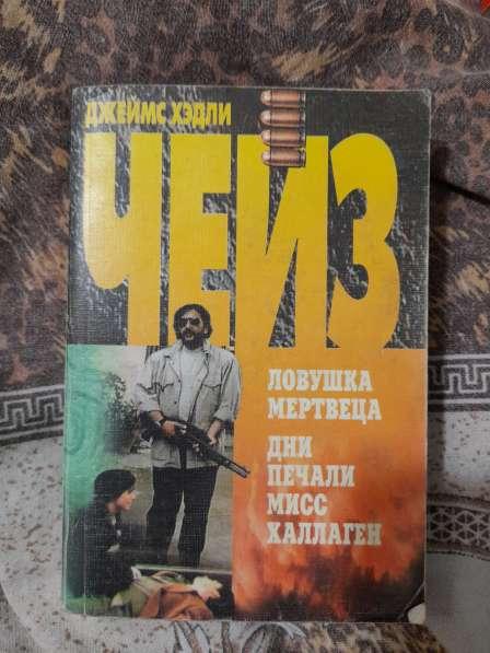 Книжки Чейза в Новосибирске