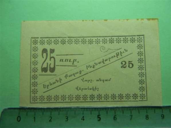 Банкноты-Самоуправление гор. Еревана 1920г. Одностор-ие, 5 ш