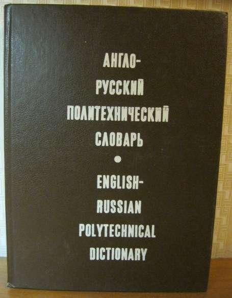 Англо-русский политехнический словарь English-Russian в Магнитогорске