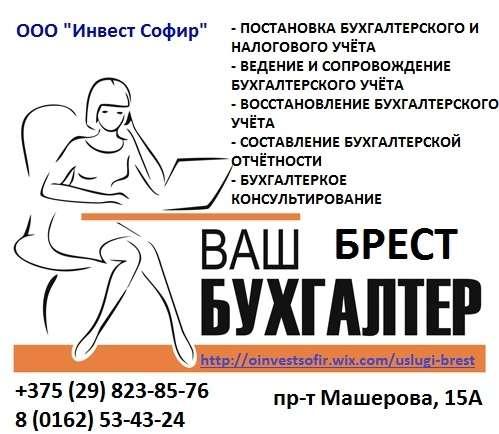 Ваш бухгалтер