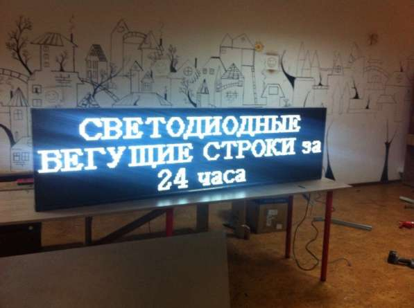 Светодиодная реклама, LED-вывески