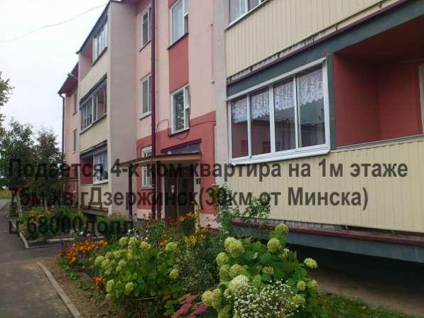 Продаю 4х ком квартиру. Беларусь, Дзержинск(29км от Минска)