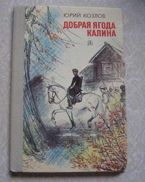 Добрая ягода калина (книга для детей)