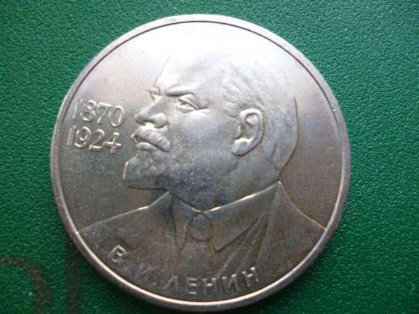 1 рубль 115 лет Ленин