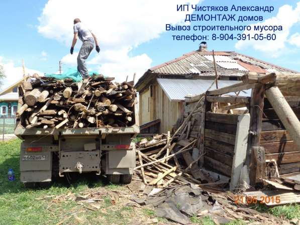 Вывоз строительного мусора, Демонтаж дачных домов