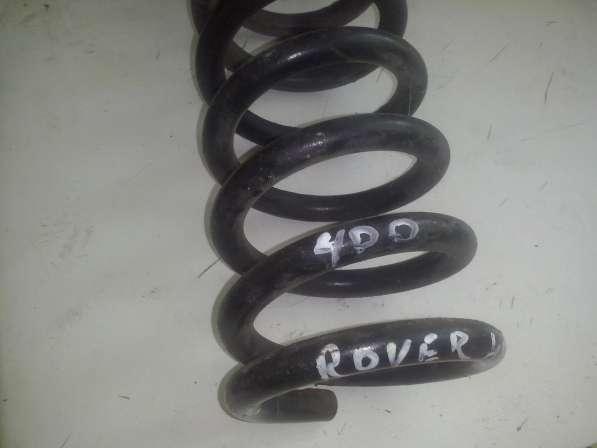 Пружины для Ровер 400