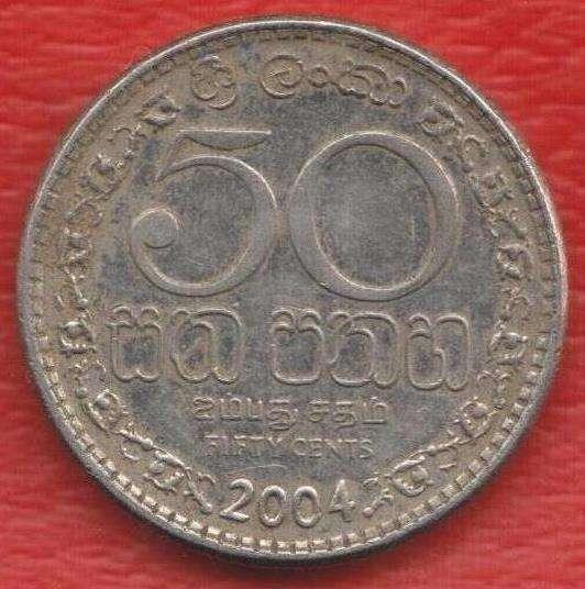 Шри-Ланка 50 центов 2004 г.