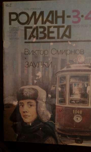 """РГ Виктор Смирнов """"Заулки"""""""
