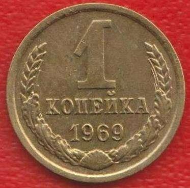 СССР 1 копейка 1969 г.