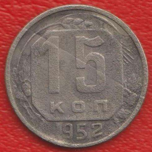 СССР 15 копеек 1952 г.
