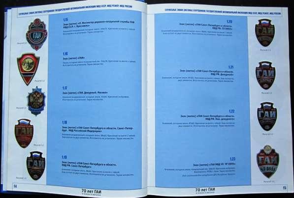 Книга 70 лет ГАИ в знаках и жетонах 414 стр. с илл