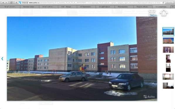Обменяю 2 квартиры в Ярославле на квартиру в Москве (Московской области) в Москве фото 3