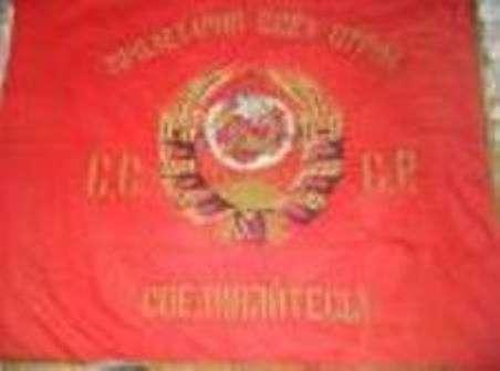 Продам старое знамя