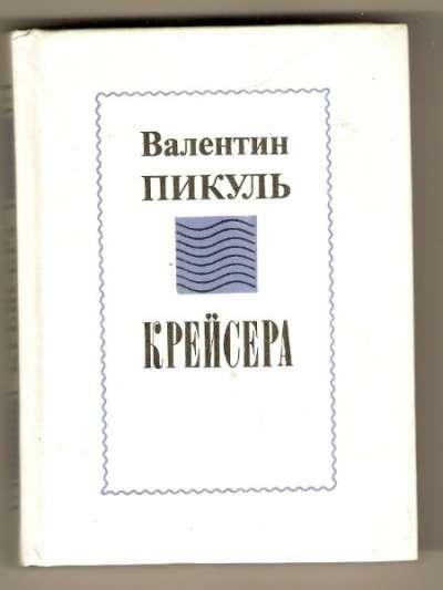 Валентин Пикуль -