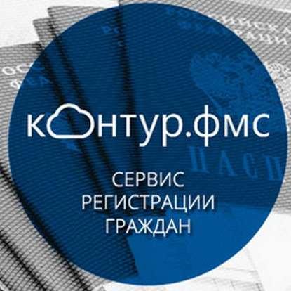 Контур.ФМС Сервис для передачи гостиницами данных в ФМС