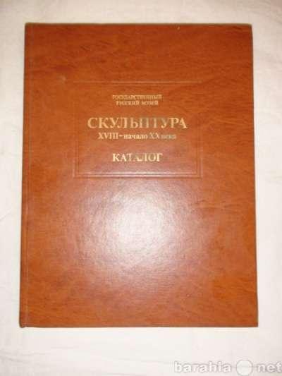 Государственный Русский музей.