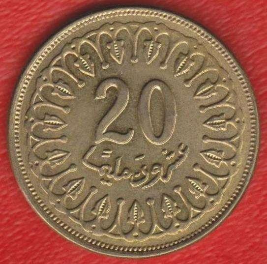 Тунис 20 миллимов 2007 г.