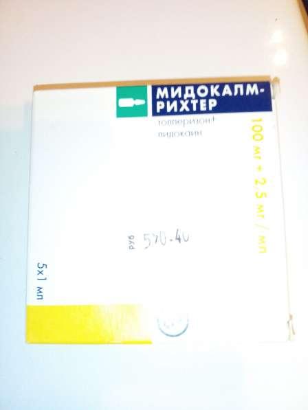 Продам мед. препарат мидокалм-рихтер