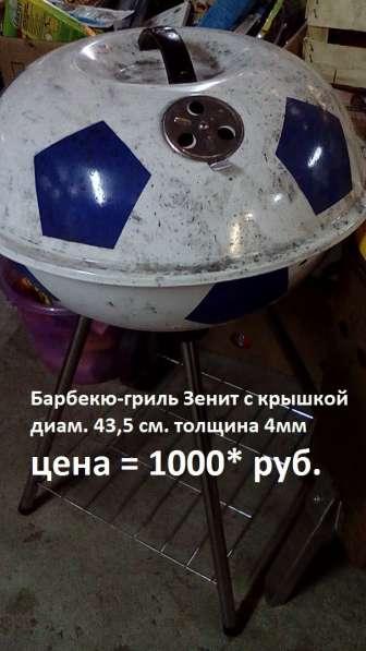Барбекю-гриль Зенит с крышкой диам. 43,5 см. толщина 4мм