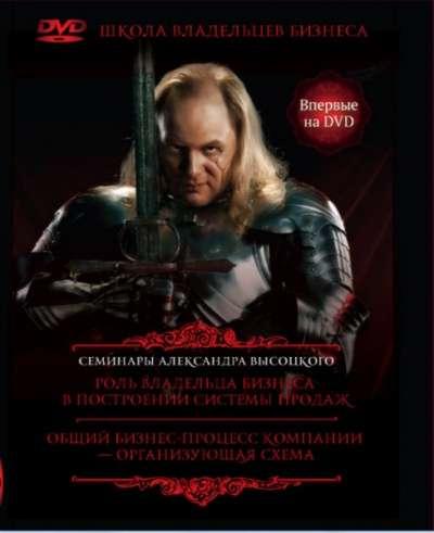 """DVD """"Роль владельца бизнеса в постр"""