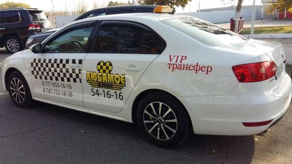 Такси «Любимое» (Казахстан, г. Костанай)