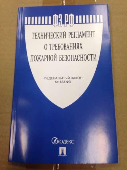Технический регламент редакция 2018 год