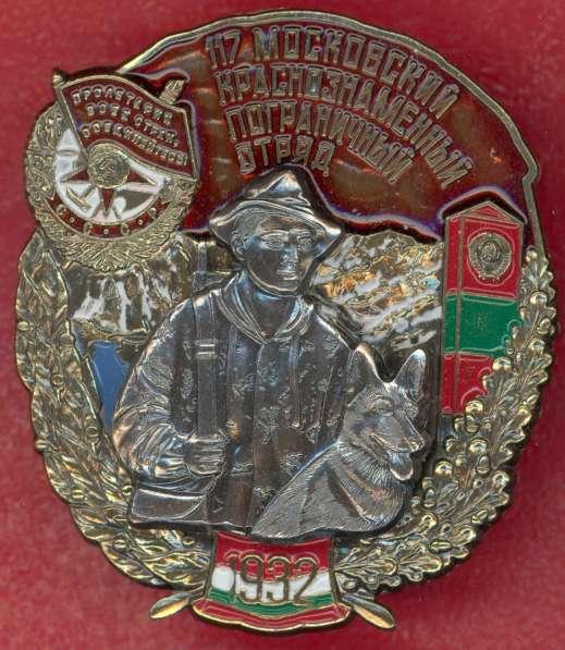 Знак 117 Московский пограничный отряд