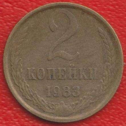 СССР 2 копейки 1983 г.