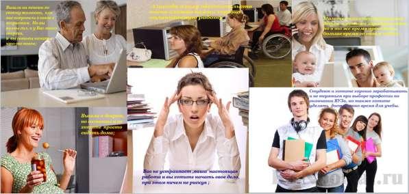 Сотрудник в онлайн-офис