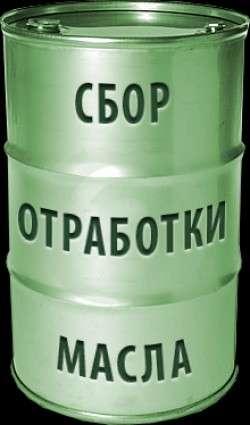 Куплю отработанное фритюрное масло