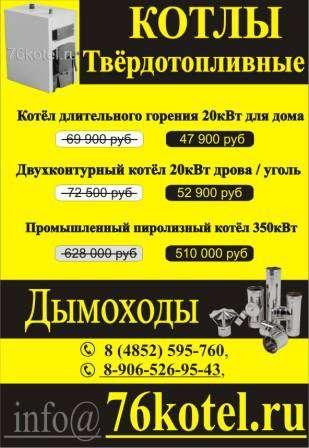 Твёрдотопливные котлы ЭПМ в Ярославле