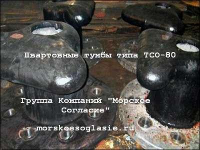 Швартовная тумба ТСО-80