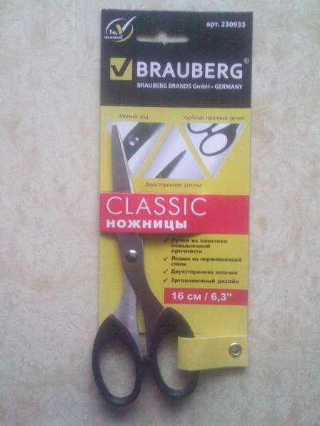 Ножницы Brauberg (Германия) в Шахтах