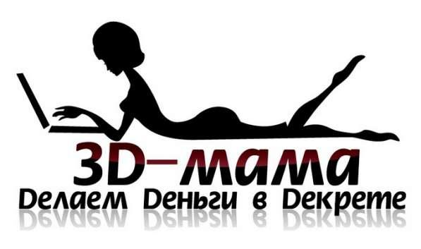 Бизнес для мамочек в декрете.