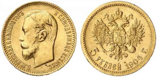 Куплю дорого монеты и банкноты царской россии и Ссср