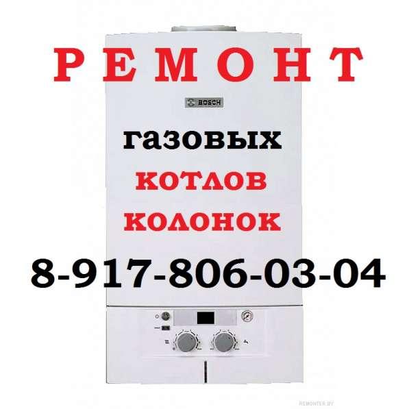 Ремонт газовых котлов выезд КРУГДОСУТОЧНО