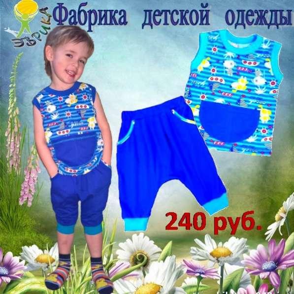 Детский российский трикотаж