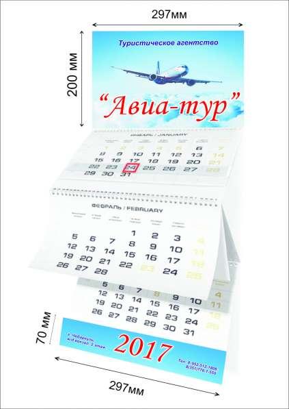 Печать квартальных и карманных календарей на 2017 год