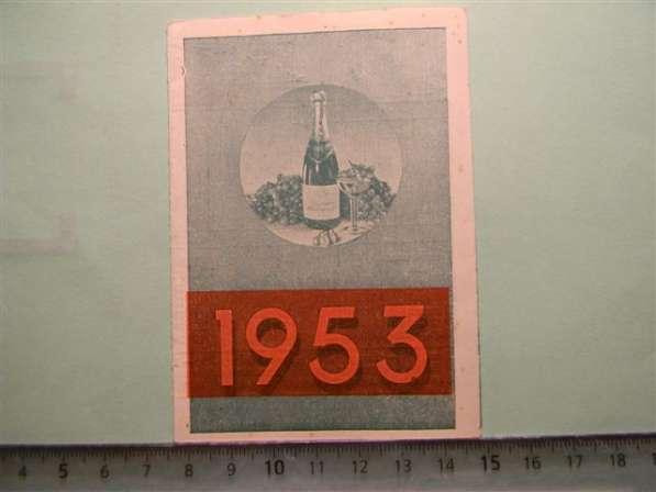 Календарь-реклама Советского шампанскогo, 1953г.