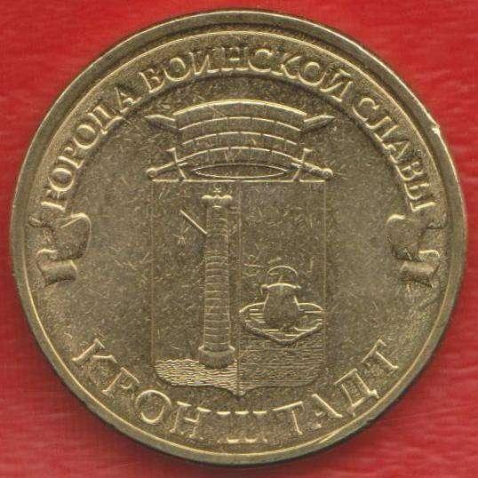 10 рублей 2013 Кронштадт ГВС